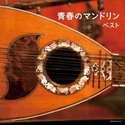 青春のマンドリン ベスト (キング・スーパー・ツイン・シリーズ)