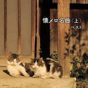懐メロ名曲(上) ベスト (キング・スーパー・ツイン・シリーズ)