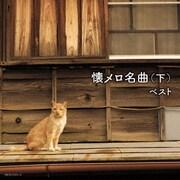 懐メロ名曲(下) ベスト (キング・スーパー・ツイン・シリーズ)