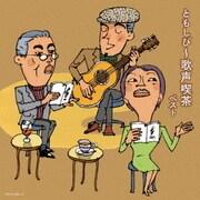 ともしび~歌声喫茶 ベスト (キング・スーパー・ツイン・シリーズ)