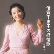 倍賞千恵子の抒情歌 ベスト (キング・スーパー・ツイン・シリーズ)