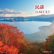 民謡 ベスト(上) (キング・スーパー・ツイン・シリーズ)