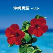 沖縄民謡 ベスト (キング・スーパー・ツイン・シリーズ)