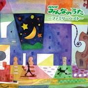 NHKみんなのうた~ファミリーベスト~ (キング・スーパー・ツイン・シリーズ)