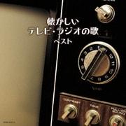 懐かしいテレビ・ラジオの歌 ベスト (キング・スーパー・ツイン・シリーズ)
