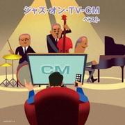 ジャズ・オン・TV-CM ベスト (キング・スーパー・ツイン・シリーズ)
