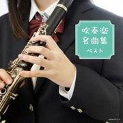 吹奏楽名曲集 ベスト (キング・スーパー・ツイン・シリーズ)