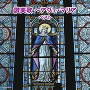 讃美歌~アヴェ・マリア ベスト (キング・スーパー・ツイン・シリーズ)