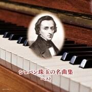 ショパン珠玉の名曲集 ベスト (キング・スーパー・ツイン・シリーズ)