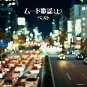 ムード歌謡(上) ベスト (キング・スーパー・ツイン・シリーズ)