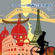 ヨーロッパ映画音楽名曲集 ベスト (キング・スーパー・ツイン・シリーズ)