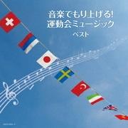 音楽でもり上げる!運動会ミュージック ベスト (キング・スーパー・ツイン・シリーズ)