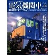 電気機関車EX(エクスプローラ) Vol.6 (電機を探究するすべての人へ) [ムック・その他]