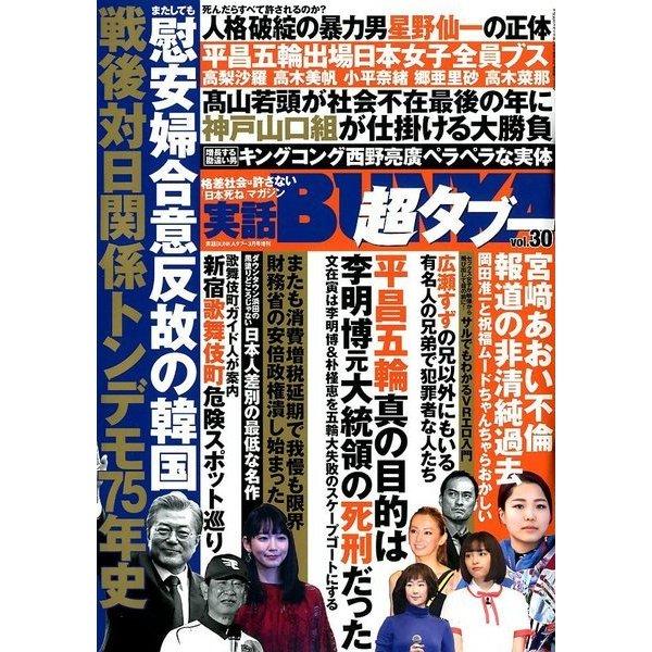 実話BUNKA超タブー 2018年 03月号 [雑誌]
