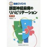 動画DVD付 顔面神経麻痺のリハビリテーション 第2版 [単行本]
