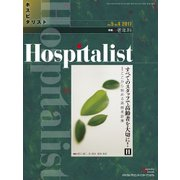 Hospitalist Vol.5No.4 [単行本]