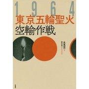 1964東京五輪聖火空輸作戦 [単行本]