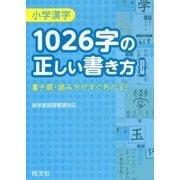小学漢字 1026字の正しい書き方 四訂版 [全集叢書]