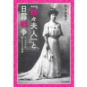 『蝶々夫人』と日露戦争―大山久子の知られざる生涯 [単行本]