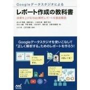 Googleデータスタジオによるレポート作成の教科書―成果を上げるWeb解析レポートを徹底解説 [単行本]