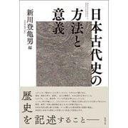 日本古代史の方法と意義 [単行本]