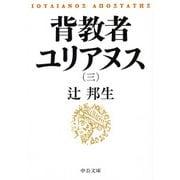 背教者ユリアヌス〈3〉(中公文庫) [文庫]