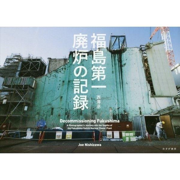 福島第一 廃炉の記録 [単行本]