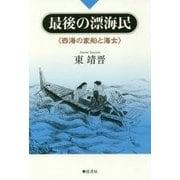 最後の漂海民―西海の家船と海女 [単行本]