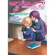 ラブライブ!School idol diaryセカンドシーズ(電撃コミックスNEXT 179-3) [コミック]
