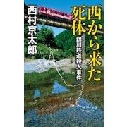 西から来た死体―錦川鉄道殺人事件(C・NOVELS) [新書]