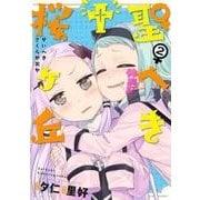 聖へき・桜ヶ丘 2(電撃コミックスNEXT 216-2) [コミック]