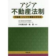 アジア不動産法制―不動産・インフラ事業の手引き [単行本]