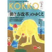 KOKKO〈第29号〉特集 「働き方改革」のゆくえ [単行本]