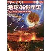 びっくり!地球46億年史―地球におこった10大事件の謎(日能研クエスト) [単行本]