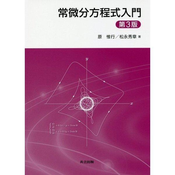 常微分方程式入門 第3版 [単行本]