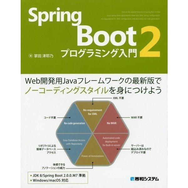 ヨドバシ com spring boot 2 プログラミング入門 単行本 通販 全品