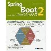 Spring Boot 2 プログラミング入門 [単行本]