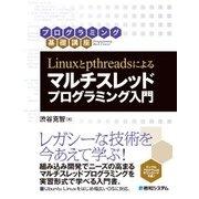 Linuxとpthreadsによるマルチスレッドプログラミング入門(プログラミング基礎講座) [単行本]