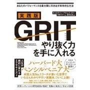 実践版 GRIT―やり抜く力を手に入れる [単行本]