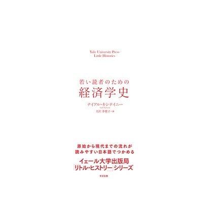 若い読者のための経済学史(Yale University Press Little Histories) [単行本]