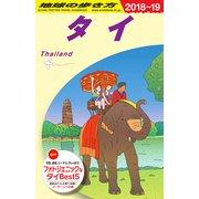 タイ〈2018~2019年版〉 改訂第29版 (地球の歩き方〈D17〉) [全集叢書]