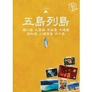 五島列島GOTO 改訂第2版 (地球の歩き方JAPAN島旅〈01〉) [単行本]