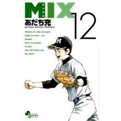 MIX 12(ゲッサン少年サンデーコミックス) [コミック]