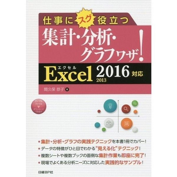 仕事にスグ役立つ集計・分析・グラフワザ!Excel2016/2013対応 [単行本]