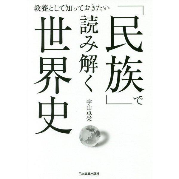 「民族」で読み解く世界史―教養として知っておきたい [単行本]