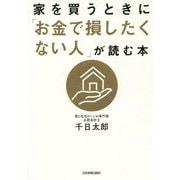 家を買うときに「お金で損したくない人」が読む本 [単行本]