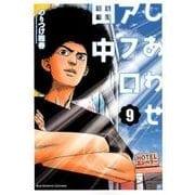 しあわせアフロ田中 9(ビッグコミックス) [コミック]