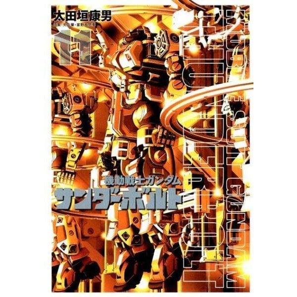 機動戦士ガンダム サンダーボルト<11>(ビッグ コミックス) [コミック]