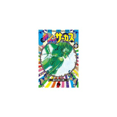 からくりサーカス<11>(コミック文庫(青年)) [文庫]