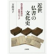近世仏書の文化史―西本願寺教団の出版メディア [単行本]